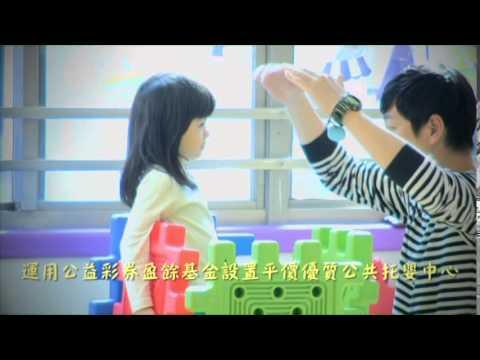 高雄市政府社會局兒童福利服務中心0-2歲親職教育宣導短片