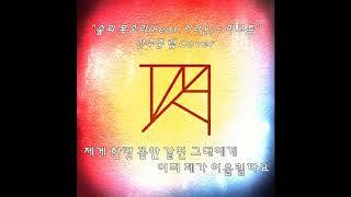 """""""숲의 목소리(Feat. 이라온) - 마크툽"""" 간주중 랩 Cover"""