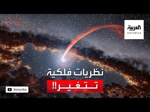 العرب اليوم - شاهد: علماء يرصدون ظاهرة فلكية جديدة تغير نظريات الثقوب السوداء