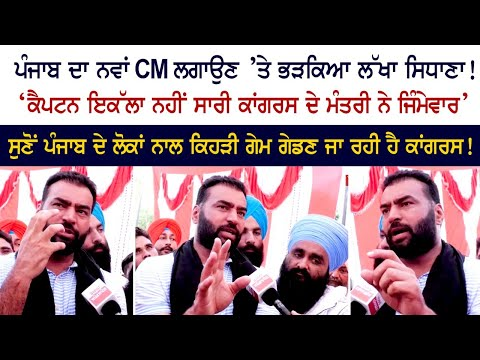 Lakha Sidhana angry over appointment of new CM of Punjab!