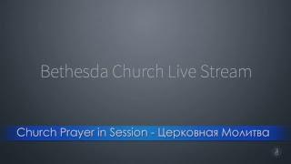 June 10th, 2018 - Bethesda Christian Church
