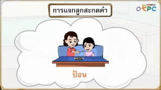 สื่อการเรียนการสอน ทบทวนการสะกดคำ ป.1 ภาษาไทย