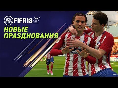 FIFA 18 - Новые празднования голов