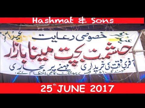Hashmat & Sons | SAMAA TV | 25 June 2017
