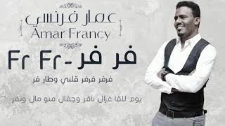 اغاني حصرية عمار فرنسي - فر فر || New 2019 || اغاني سودانية تحميل MP3