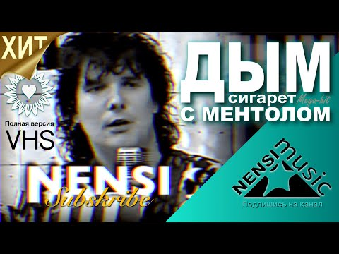 NENSI / Нэнси  - Дым Сигарет с Ментолом (Official Studio AVI) 1993