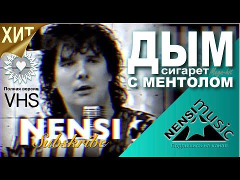 Сигареты с ментолом песня слушать онлайн бесплатно все песни супертабак интернет магазин купить сигареты в москве дешево