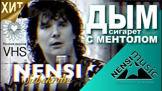NENSI / Нэнси  - Дым Сигарет с Ментолом (Official Video Music)