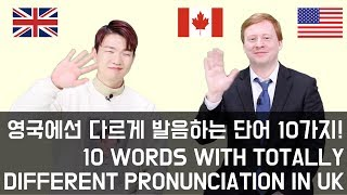 10 Words with TOTALLY Different Pronunciation in UK (US vs UK Pronunciation) [KoreanBilly's English]