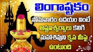 లింగాష్టకం వింటే అష్టఐశ్వర్యాలు కలిగి శివుని కృప మీ పైన ఉంటుంది||Shiva Lingashatakam-Devotional Time