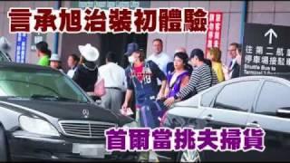 言承旭 Jerry Yan - 2011/6/4  Apple Daily News