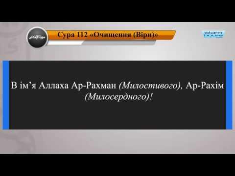 Читання сури 112 Аль-Іхлас (Чистота) з перекладом смислів на українську мову (Абд Аль-Басит)