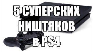 5 супер ништяков в PS4 / Playstation 4
