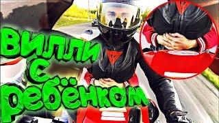 Прокатил ребенка на мотоцикле   в вилли