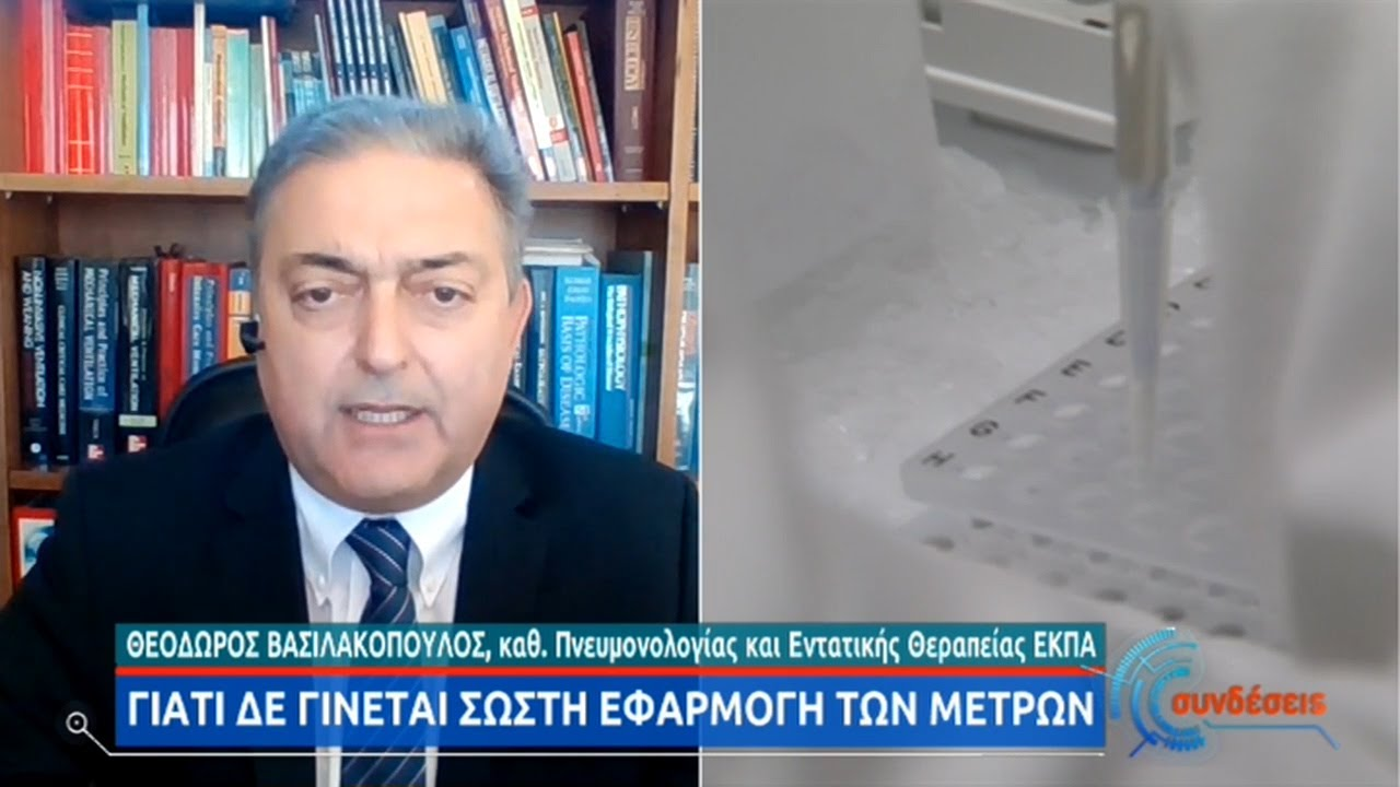 Βασιλακόπουλος: Λιγότερη μεταδοτικότητα σημαίνει λιγότερες μεταλλάξεις ΕΡΤ 05/03/2021