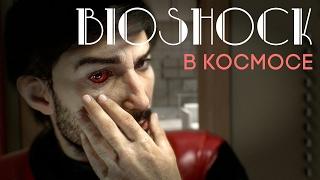 Prey возвращается: BioShock в космосе. Очень круто и неожиданно