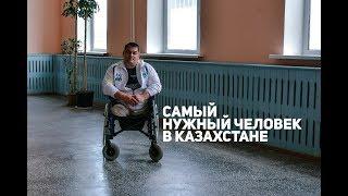 Самый нужный человек в Казахстане