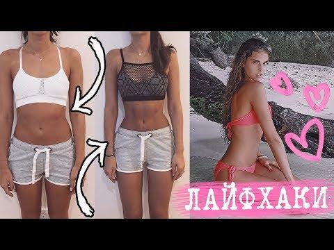 Новые эффективные методы похудения