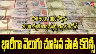 Old Currency Caught in Kodad | Old 500, 1000 Notes Exchange | Bank Employee | TV5 News