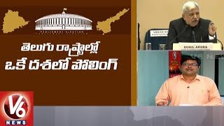 Lok Sabha Elections 2019: Complete Schedule Of 2019 LokSabha Elections Dates | V6 News