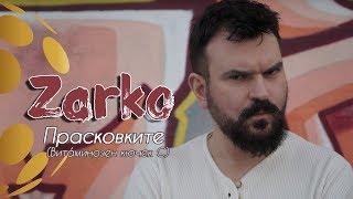 Zarko - Praskovkite / Зарко – Прасковките (Витаминозен кючек C) [Official Video]