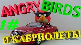 Энгри бёрдс игрушки и хрюшки видео для детей Angry birds 1 серия