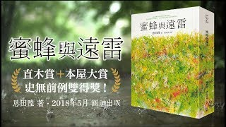 史無前例!直木賞+本屋大賞雙得獎─恩田陸《蜜蜂與遠雷》