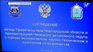 Подписано соглашение о сотрудничестве Новгородской области и Ненецкого автономного округа