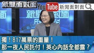 獨!選後首次電視專訪!「小英總統來了」!面對面驚爆?【新聞面對面】200120