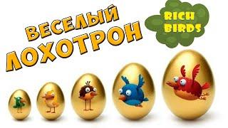 RICH BIRDS, Заработок на яйцах – ЧЁРНЫЙ СПИСОК #3