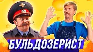 Уральские Пельмени - Все лето в шляпе - Бульдозерист