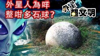 外星超文明 | 外星人為咩整咁多石球? | 第十三集 A 第一節