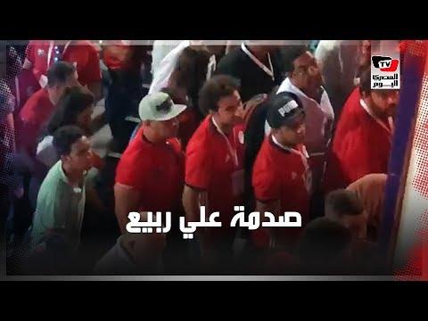 الحزن يخيم على علي ربيع عقب هزيمة مصر