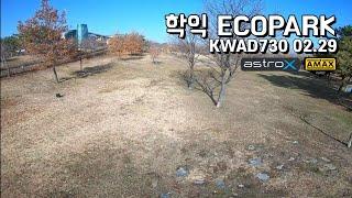 학익 ECOPARK / Kwad730 / Astro X5 Johnny Edition Fpvfreestyle / Gopro7