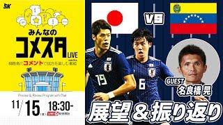目指せ4連勝!日本代表vsベネズエラ代表戦を展望&振り返り視聴者と盛り上がるLIVE番組|#みんなのコメスタ2018.11.16