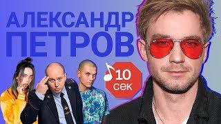 Узнать за 10 сек | АЛЕКСАНДР ПЕТРОВ угадывает треки Бурунова, Хаски, XXXTentacion и еще 17 хитов