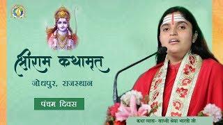 Day-5 - Shri Ram Katha, Jodhpur, Rajasthan by Sadhvi Shreya Bharti Ji