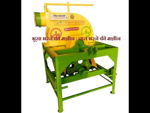 Fodder Stuffing Machine