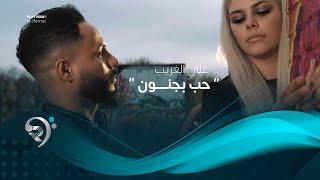 تحميل اغاني (2020) فديو كليب حصري - Ali Alghareeb - Houb Bgnoon - علي الغريب - حب بجنون MP3