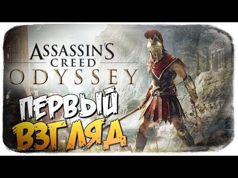Assassin's Creed Odyssey - ТЕПЕРЬ МЫ В СПАРТЕ! ЖЕСТЬ!