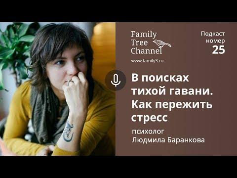 В поисках тихой гавани. Как пережить стресс...| Психолог Людмила Баранкова [Family Tree Channel]