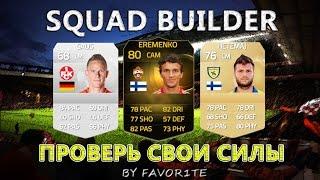 FIFA 15 / SQUAD BUILDER / ПРОВЕРЬ СВОИ СИЛЫ
