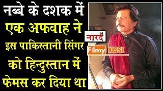 Attaullah Khan:वो Pakistani Singer जिसे एक अफवाह ने India में मशहूर कर दिया था_Filmy Kisse_Naarad TV - Download this Video in MP3, M4A, WEBM, MP4, 3GP