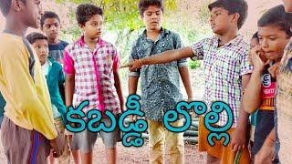Kabbaddi lolli || My village comedy || Dheeraj Lp