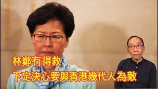 20190810 林鄭冇得救 下定決心要與香港幾代人為敵