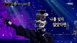 SUB King Of Mask Singer EP290