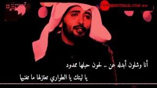 شيلة , معوض خير يا قلبي . | كلمات الشاعر : سداح العتيبي . | أداء المنشد : عبد الله الطواري . تحميل MP3