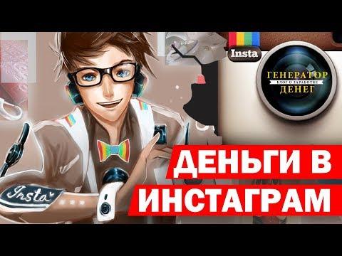 Как зарабатывать от 80 000 рублей на Instagram ежемесячно? Используй свой instagram по полной!