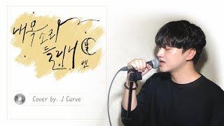 [OST] 벤(Ben)   내 목소리 들리니(Can You Hear Me?) (드라마 '호텔 델루나' OST) (Cover By J Curve)
