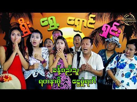 Shwee shway shaung shin